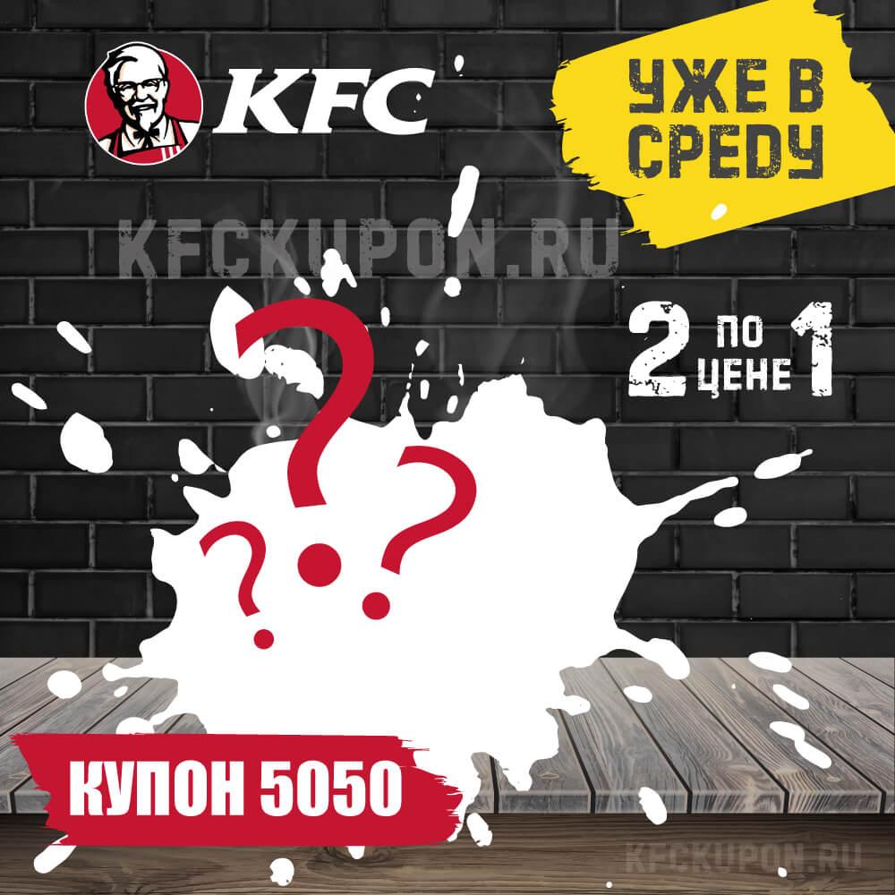 КФС Купон 5050 на сегодня