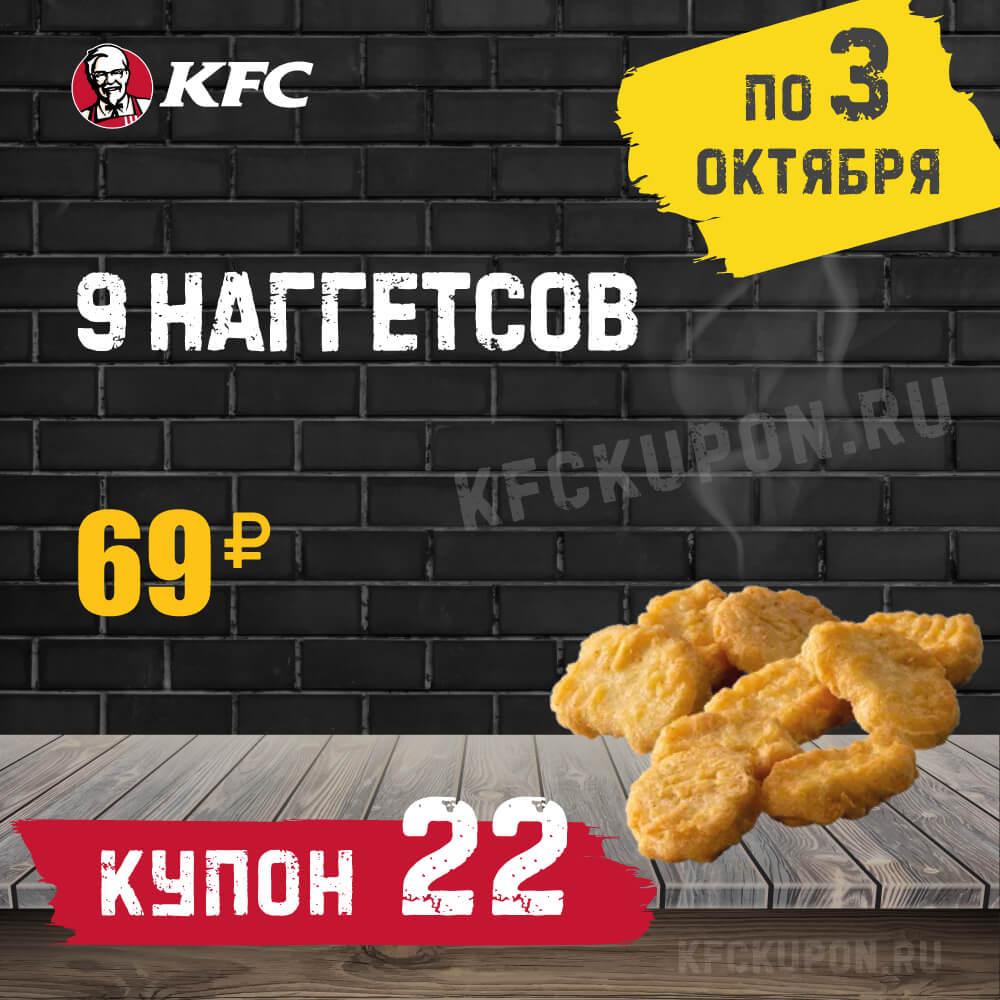 Правила посещения KFC с 19 июля