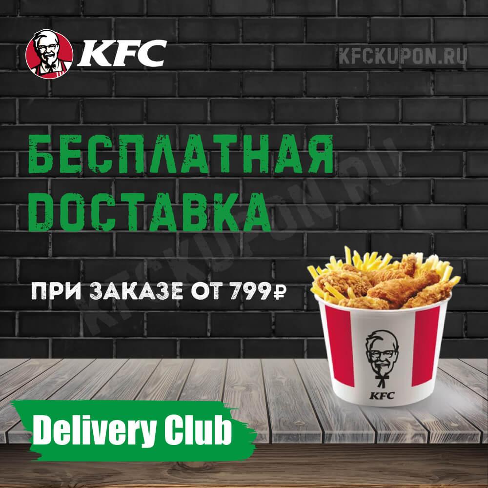 Бесплатная KFC доставка Delivery Club