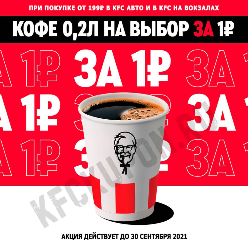 Кофе за 1 рубль в КФС Авто