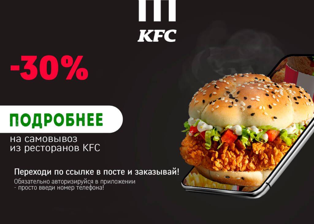 Скидка 30% в приложении KFC